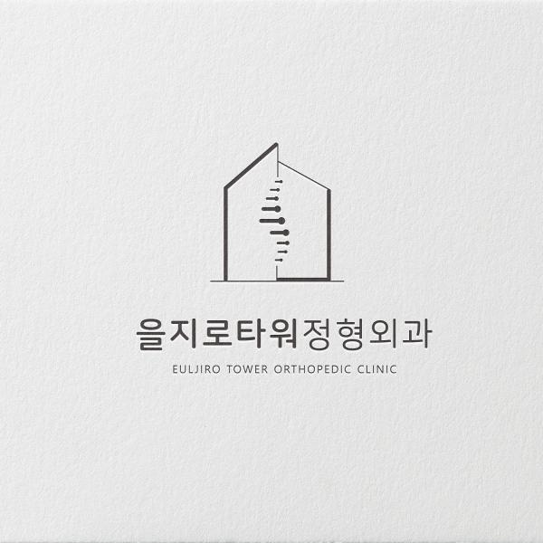 로고 + 명함 | 을지로타워정형외과 | 라우드소싱 포트폴리오