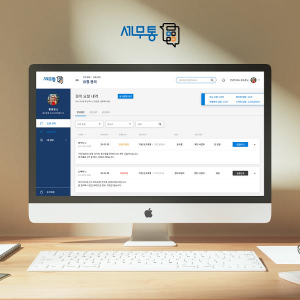 웹사이트 | 세무통 세무사 페이지 디... | 라우드소싱 포트폴리오