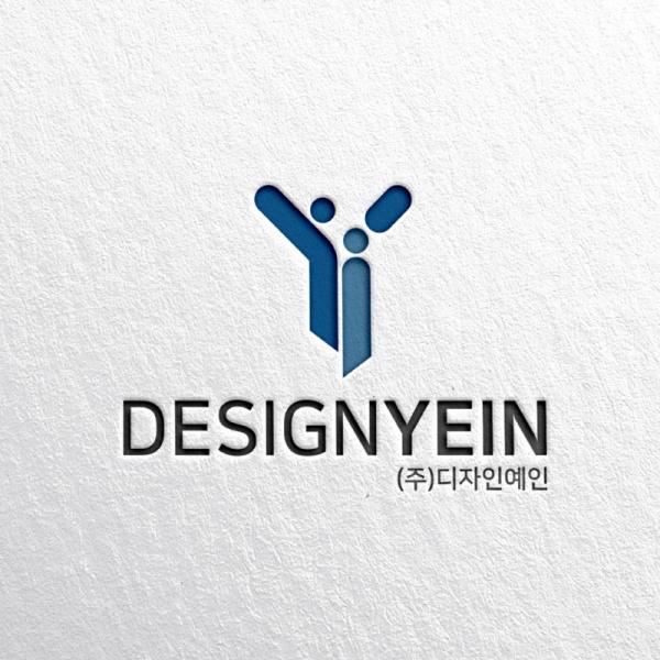 로고 디자인 | (주)디자인예인 | 라우드소싱 포트폴리오