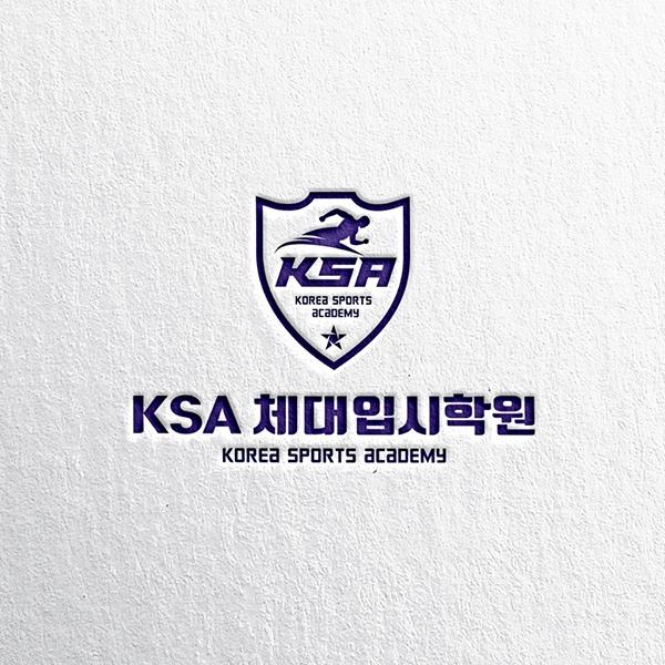 로고 디자인 | KSA체대입시학원  로고... | 라우드소싱 포트폴리오