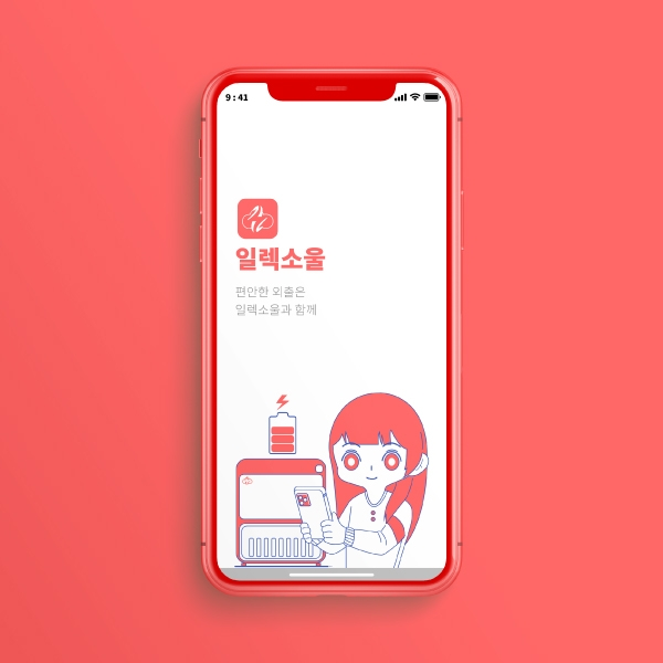 모바일 앱 | 일렉소울 앱 디자인 예쁘... | 라우드소싱 포트폴리오