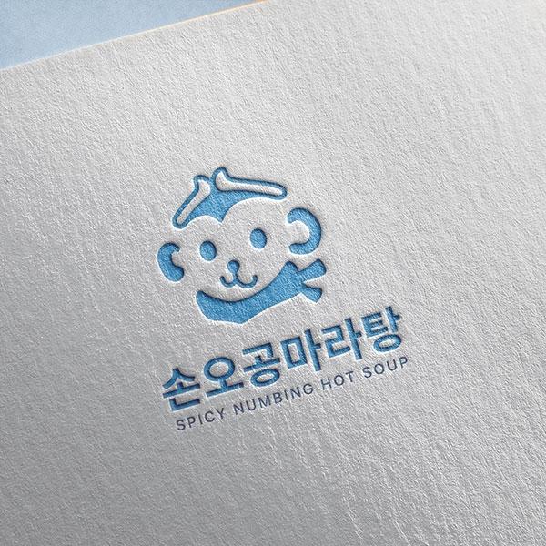 로고 + 명함 | 손오공마라탕 로고 디자인 의뢰 | 라우드소싱 포트폴리오