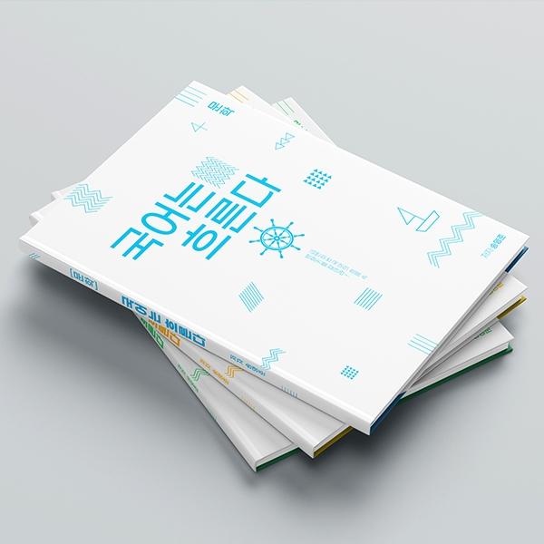 기타 디자인 | 국어 교재 표지 디자인 의뢰 | 라우드소싱 포트폴리오