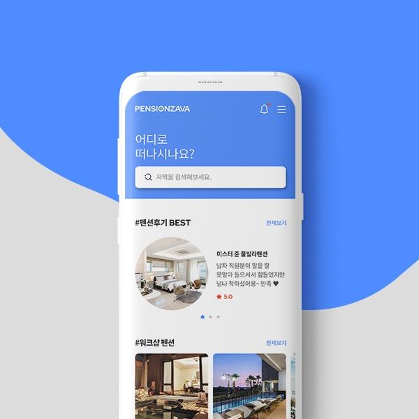 모바일 앱 | 펜션자바 | 라우드소싱 포트폴리오