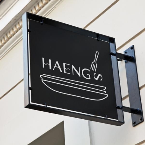 로고 디자인 | HAENG'S(행스) | 라우드소싱 포트폴리오
