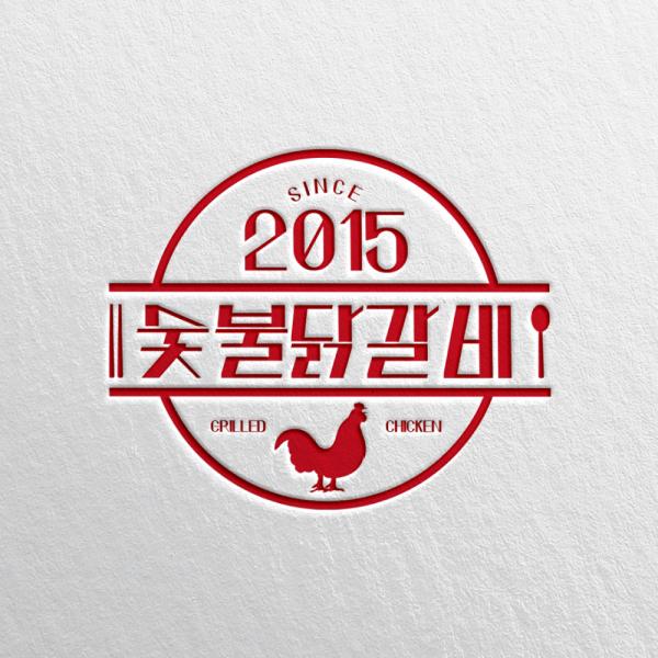 로고 + 간판 | since2015 숯불닭갈비 | 라우드소싱 포트폴리오