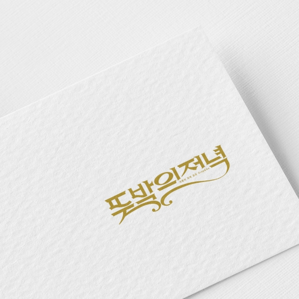 로고 + 간판 | 한식 반찬 브랜드 로고 ... | 라우드소싱 포트폴리오