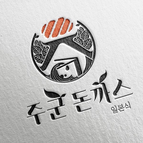 로고 디자인 | 주군 돈까스 | 라우드소싱 포트폴리오