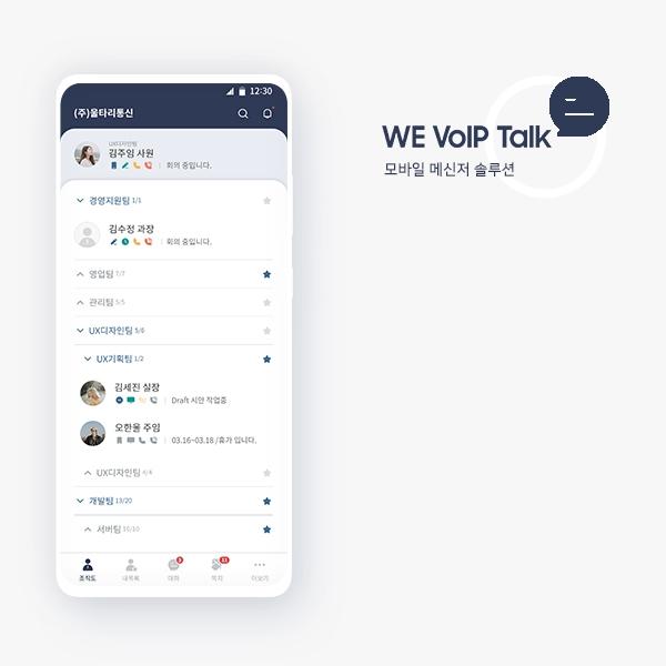 모바일 앱 | 모바일 메신저 리뉴얼 의뢰 | 라우드소싱 포트폴리오