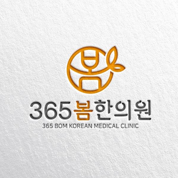 로고 디자인 | 365봄한의원 로고 디자... | 라우드소싱 포트폴리오