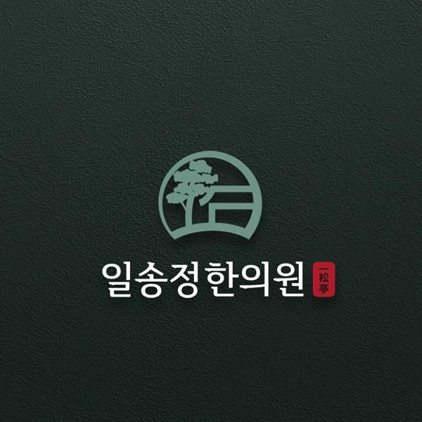 로고 + 명함 | 일송정한의원 로고, 명함... | 라우드소싱 포트폴리오