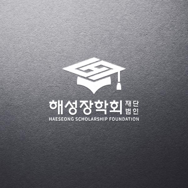 로고 디자인 | 재단법인 해성장학회 | 라우드소싱 포트폴리오