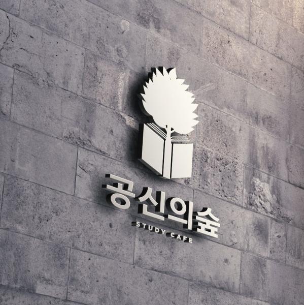 로고 + 간판 | 스터디카페 공신의숲 로고... | 라우드소싱 포트폴리오