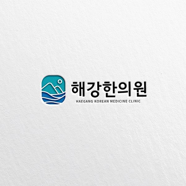 로고 디자인 | 해강한의원 로고 디자인 ... | 라우드소싱 포트폴리오
