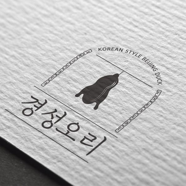 로고 디자인 | 경성오리 | 라우드소싱 포트폴리오
