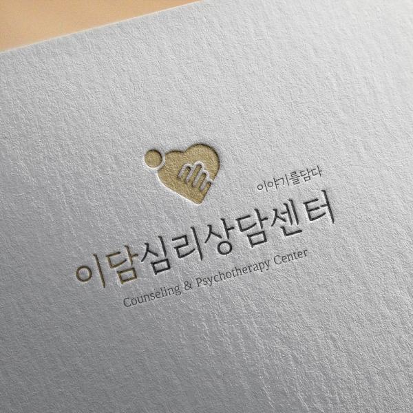 로고 + 명함 | 심리상담센터 로고 디자인... | 라우드소싱 포트폴리오