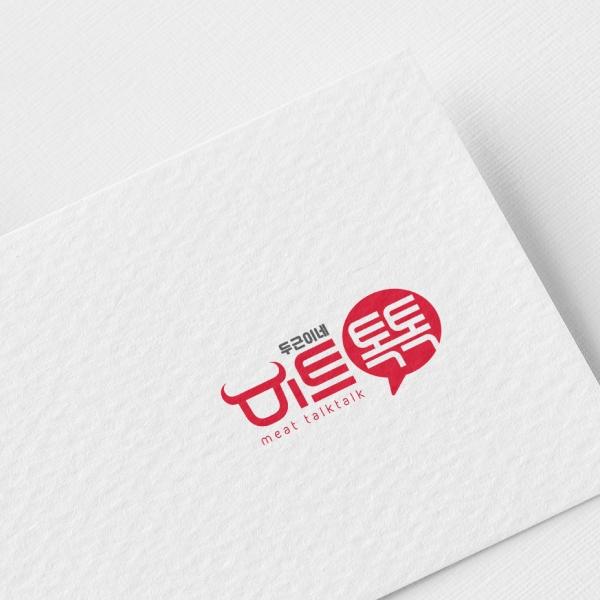 로고 디자인 | 정육유통 커뮤니티 로고 ... | 라우드소싱 포트폴리오
