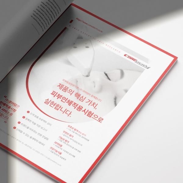 포스터 / 전단지 | (주)코어덤 | 라우드소싱 포트폴리오