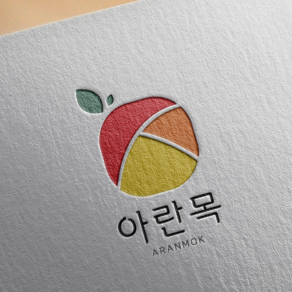 로고 디자인 | 아란목 로고 | 라우드소싱 포트폴리오