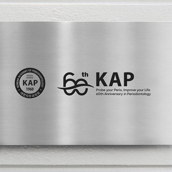 로고 디자인 | 대한치주과학회 창립 60... | 라우드소싱 포트폴리오