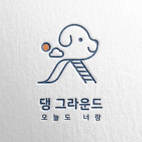 로고 + 간판 | 댕그라운드 | 라우드소싱 포트폴리오