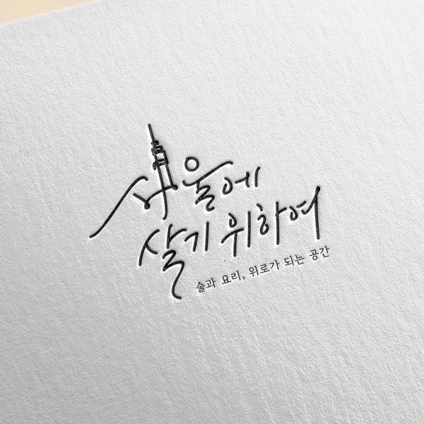 로고 디자인 | 서울에살기위하여 | 라우드소싱 포트폴리오