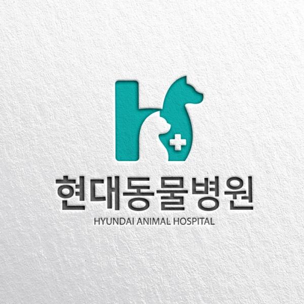 로고 디자인 | 현대동물병원 로고 디자인 의뢰 | 라우드소싱 포트폴리오