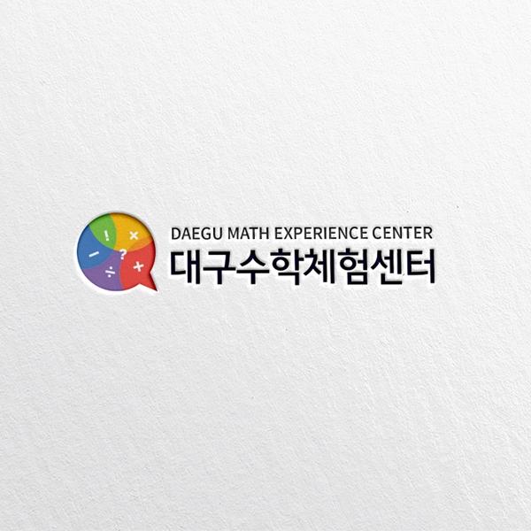 로고 디자인 | 대구수학체험센터 | 라우드소싱 포트폴리오