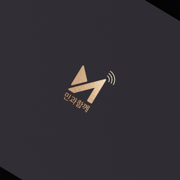 로고 디자인 | 민과함께 | 라우드소싱 포트폴리오