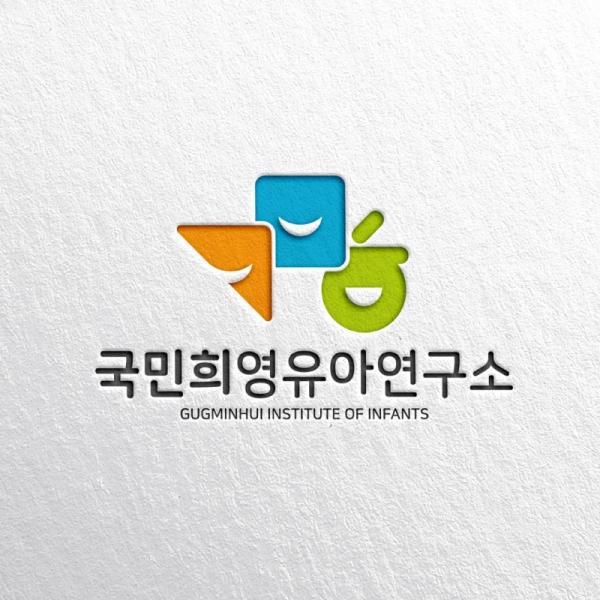 로고 디자인   (주)국민희영유아연구소   라우드소싱 포트폴리오