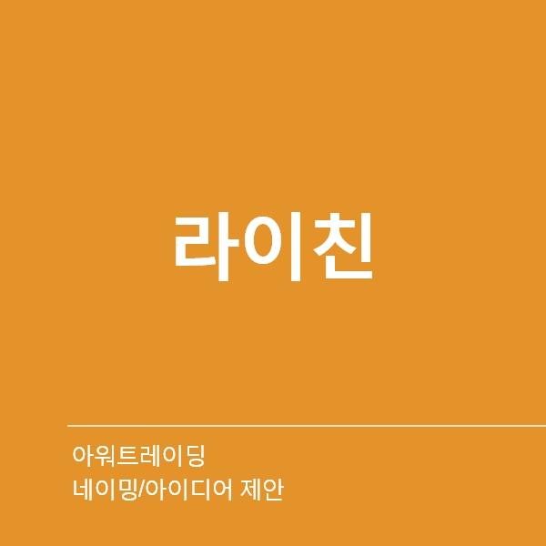 네이밍 / 아이디어   퓨전 중식당 네이밍   라우드소싱 포트폴리오