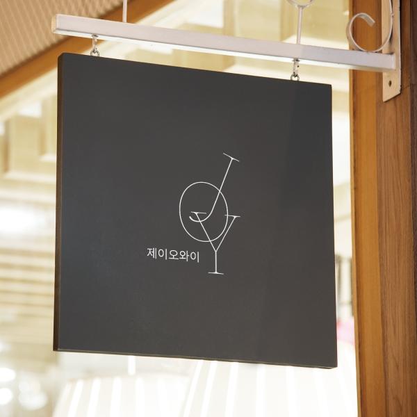로고 + 간판 | (주) 제이오와이 | 라우드소싱 포트폴리오