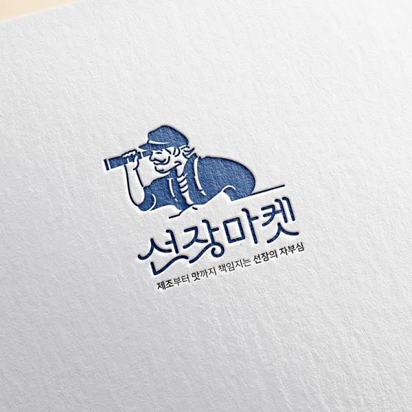 로고 디자인 | 선장마켓 | 라우드소싱 포트폴리오