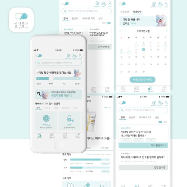 모바일 앱 | 알약물약 앱 디자인 의뢰 | 라우드소싱 포트폴리오