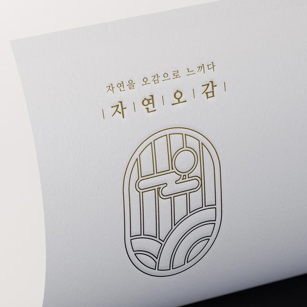 로고 디자인 | the 먹다(더 먹다) | 라우드소싱 포트폴리오