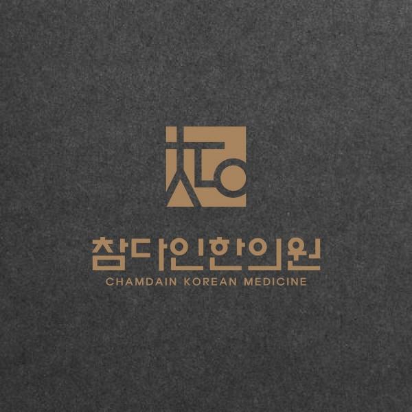 로고 + 간판 | 참다인한의원 로고 간판 ... | 라우드소싱 포트폴리오