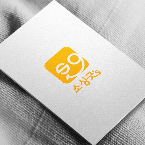 로고 디자인 | 소싱굿  로고디자인 의뢰 | 라우드소싱 포트폴리오