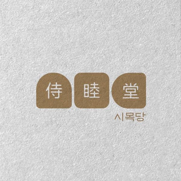 로고 디자인 | 모던 한과 브랜드