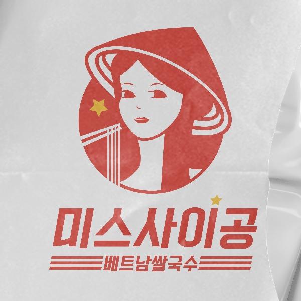 로고 + 간판 | 미스사이공 프렌차이즈 B... | 라우드소싱 포트폴리오