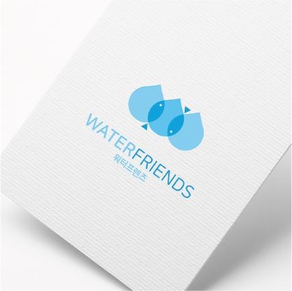 로고 디자인 | 워터프렌즈 로고 디자인 | 라우드소싱 포트폴리오