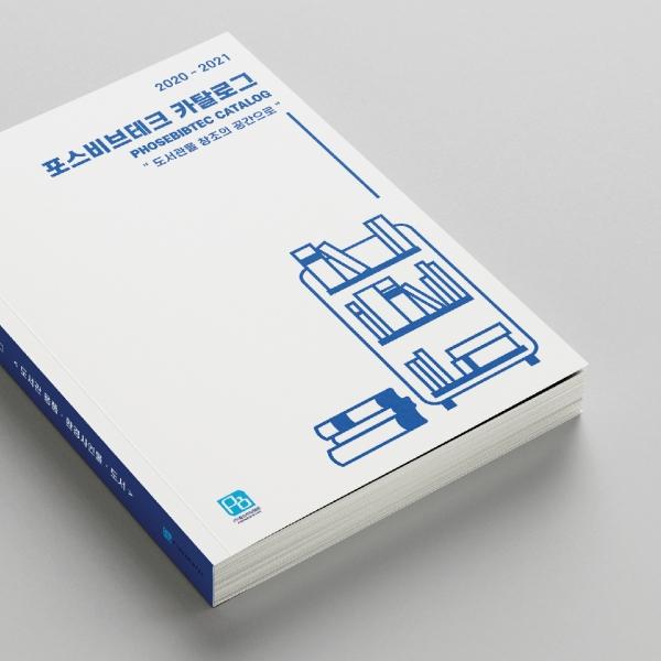 브로셔 / 리플렛 | 카탈로그 표지 및 속지 디자인 | 라우드소싱 포트폴리오