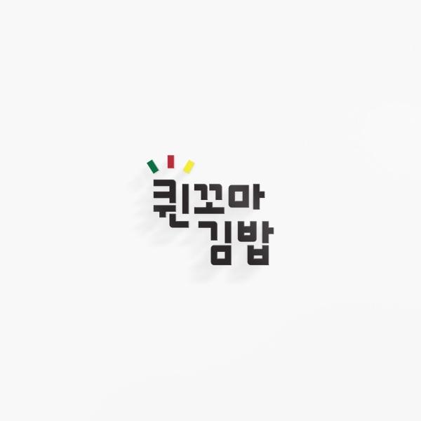 로고 + 간판 | 퀸꼬마김밥 로고 디자인 의뢰 | 라우드소싱 포트폴리오