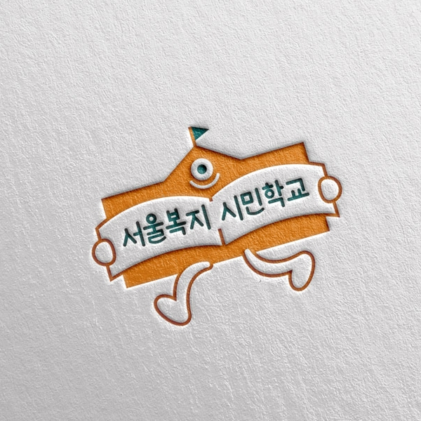 로고 디자인 | 서울복지시민학교 로고 디... | 라우드소싱 포트폴리오