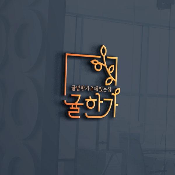 로고 디자인 | 펜션 로고 디자인 | 라우드소싱 포트폴리오