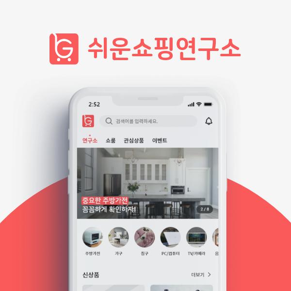 모바일 앱 | 쉬운쇼핑연구소 모바일웹/... | 라우드소싱 포트폴리오