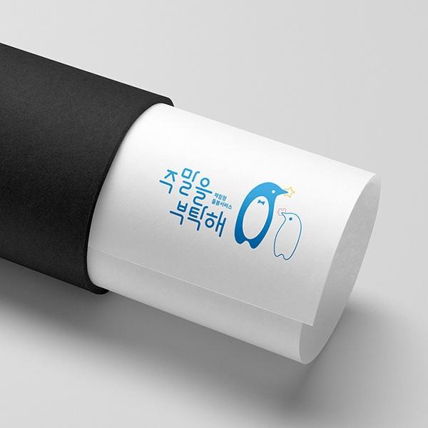 로고 디자인 | 체험형돌봄서비스 | 라우드소싱 포트폴리오