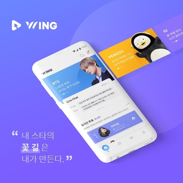 모바일 앱 | VVING (투표 어플리... | 라우드소싱 포트폴리오