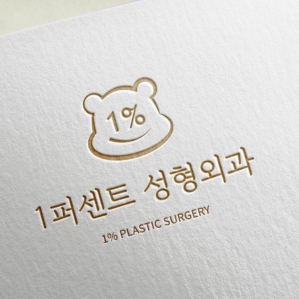 로고 디자인 | 1퍼센트 성형외과 로고 ... | 라우드소싱 포트폴리오