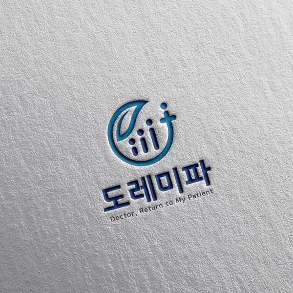 로고 디자인 | 도레미파 캠페인 로고 의뢰 | 라우드소싱 포트폴리오